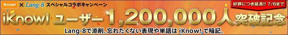 iKnow!×Lang-8 スペシャルコラボキャンペーン
